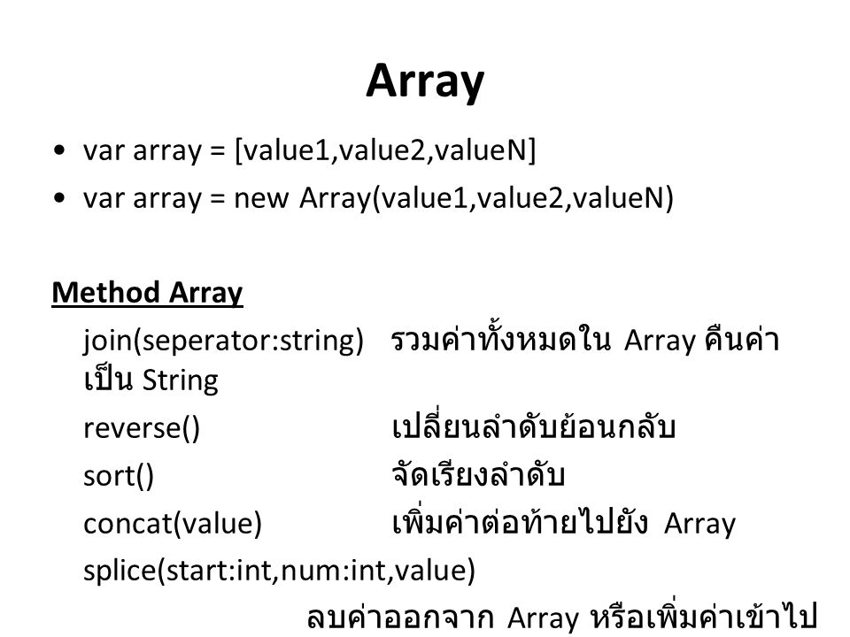 Array var array = [value1,value2,valueN]